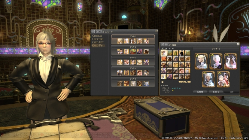 In FF14 you can build up to 5 decks, for you to play with.